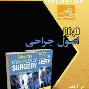 SCHWARTZ'S PRINCIPLES OF SURGERY 11TH edition 2020