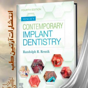 Misch's Contemporary Implant Dentistry 2021 4th Edition