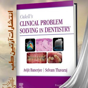Odell's Clinical Problem Solving in Dentistry 2020