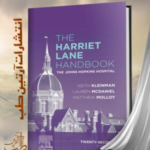 2020 The Harriet Lane Hand Book
