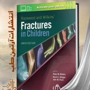 With all of the information that is now available to physicians, it can be difficult to know what sources to trust. By asking top thought leaders in pediatric orthopedics to critically evaluate the medical literature, we hope the ninth edition of Rockwood and Wilkins' Fractures in Children eliminates this problem for our readers.